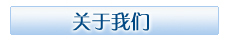 http://www.ahcma.com/anhuan/images/关于我们.jpg